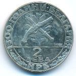 Болгария, 2 лева (1981 г.)