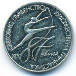 Болгария, 2 лева (1987 г.)