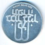 Израиль, 10 лир (1971 г.)