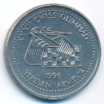 Армения, 100 драмов (1996 г.)