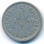 Южная Родезия, 3 пенса (1949 г.)