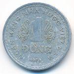 Вьетнам, 1 донг (1976 г.)