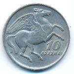 Греция, 10 драхм (1973 г.)