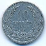 Венгрия, 10 филлеров (1893 г.)