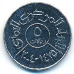 Йемен, 5 риалов (2004 г.)