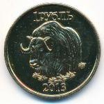Республика Саха (Якутия), 1 рубль (2013 г.)