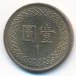 Тайвань, 1 юань (1992 г.)