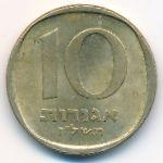 Израиль, 10 агорот (1977 г.)
