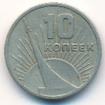СССР, 10 копеек (1967 г.)