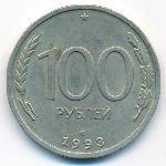 Россия, 100 рублей (1993 г.)