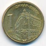 Сербия, 1 динар (2009–2010 г.)