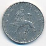Великобритания, 10 новых пенсов (1969 г.)