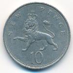 Великобритания, 10 новых пенсов (1970 г.)