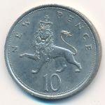 Великобритания, 10 новых пенсов (1980 г.)