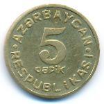 Азербайджан, 5 гяпиков (1992 г.)