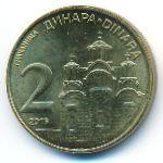 Сербия, 2 динара (2016 г.)