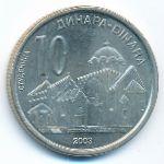 Сербия, 10 динаров (2003 г.)