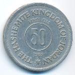 Иордания, 50 филсов (1965 г.)