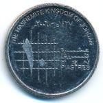 Иордания, 10 пиастров (2006 г.)