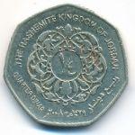 Иордания, 1/4 динара (2008 г.)