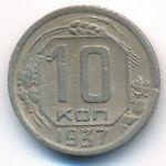 СССР, 10 копеек (1937 г.)