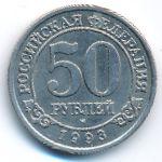 Шпицберген, 50 рублей (1993 г.)
