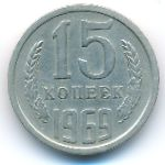 СССР, 15 копеек (1969 г.)