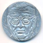 Финляндия, 10 марок (1970 г.)