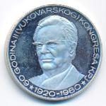Югославия, 1500 динаров (1980 г.)