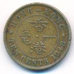Гонконг, 10 центов (1948 г.)