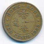 Гонконг, 10 центов (1955 г.)