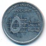 Иордания, 5 пиастров (1993–1998 г.)