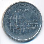 Иордания, 10 пиастров (1996 г.)