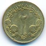 Судан, 2 гирша (1983 г.)