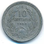 Чили, 10 сентаво (1933 г.)