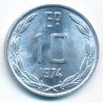 Чили, 10 эскудо (1974 г.)