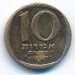 Израиль, 10 агорот (1981 г.)