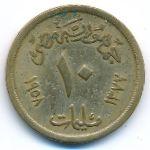 Египет, 10 милльем (1958 г.)