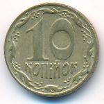 Украина, 10 копеек (1992 г.)