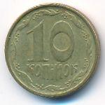 Украина, 10 копеек (1994 г.)