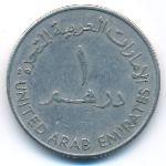 ОАЭ, 1 дирхам (1988 г.)