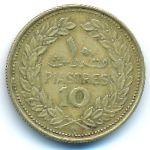 Ливан, 10 пиастров (1970 г.)