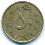 Афганистан, 50 пул (1980 г.)
