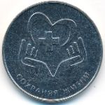 Приднестровье, 25 рублей (2021 г.)
