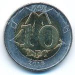 Молдавия, 10 леев (2018 г.)