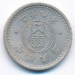 Реформированное правительство Китайской республики, 10 феней (1940 г.)