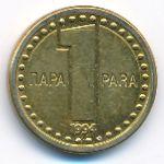 Югославия, 1 пара (1994 г.)