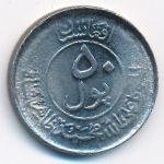 Афганистан, 50 пул (1953 г.)