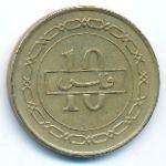 Бахрейн, 10 филсов (2005 г.)