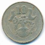 Кипр, 10 центов (2004 г.)